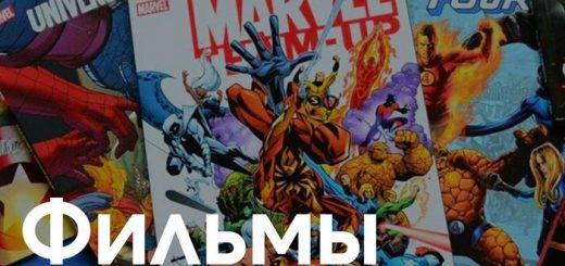 Фильмы Marvel 2021