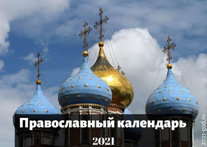 Православный календарь 2021
