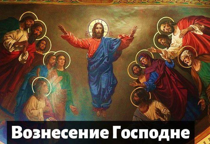 Вознесение Господне картинка