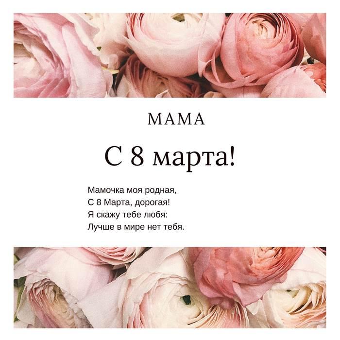 Поздравления для мамы на 8 марта