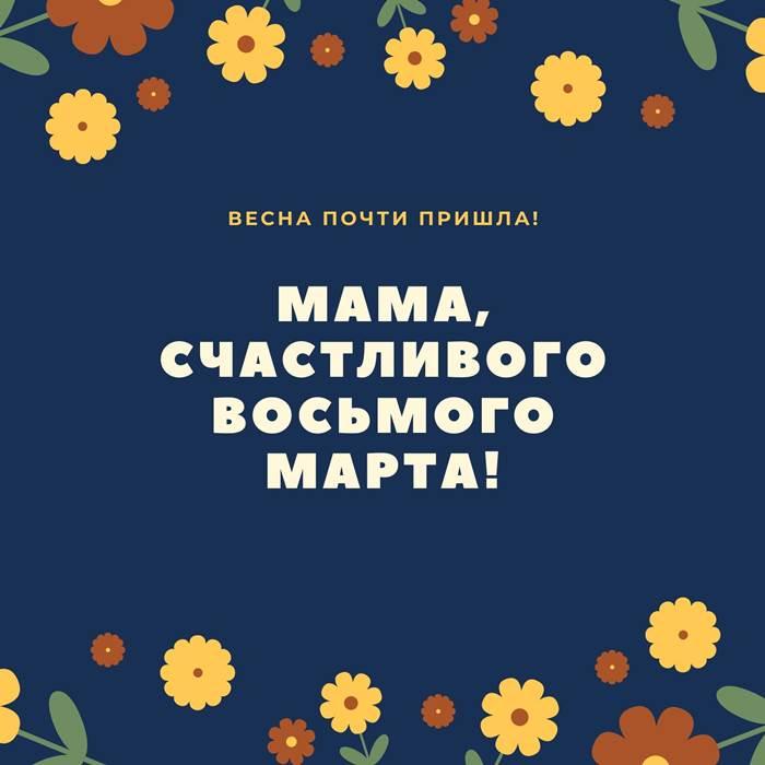 Поздравления маме на 8 марта открытка
