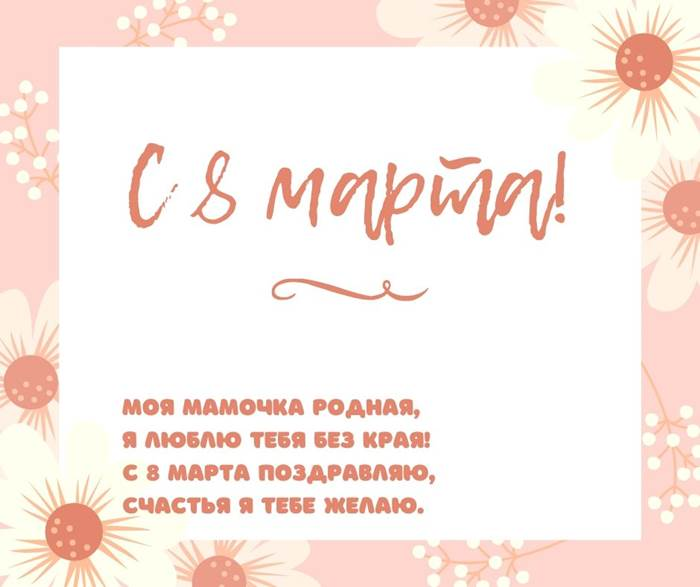 Поздравления маме на 8 марта стихи