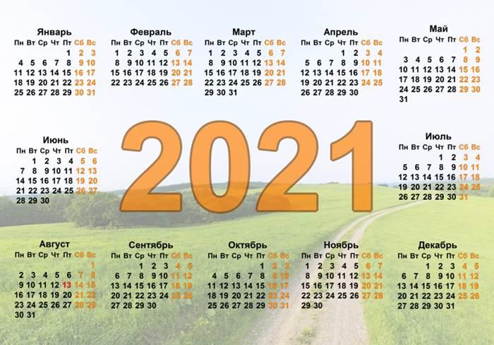 Пятница 13-е календарь 2021
