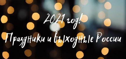 2021 год праздники и выходные России