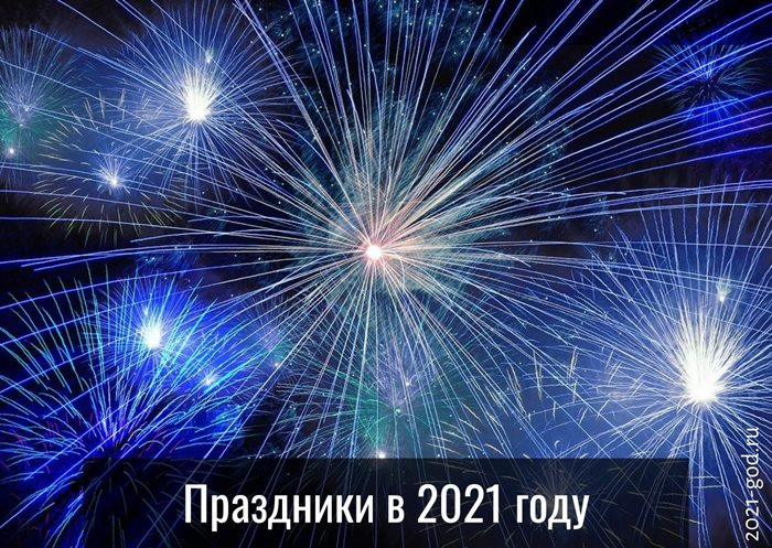 Праздники в 2021 году