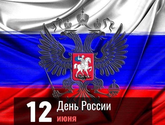 День России картинка