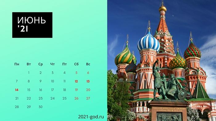 Календарь на июнь 2021 года с праздниками и выходными