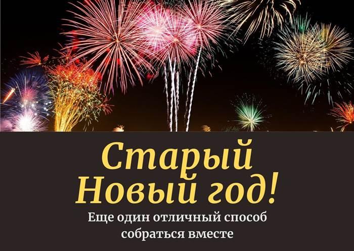 Старый Новый год поздравление