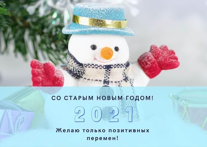 Старый Новый год 2021 картинка поздравление