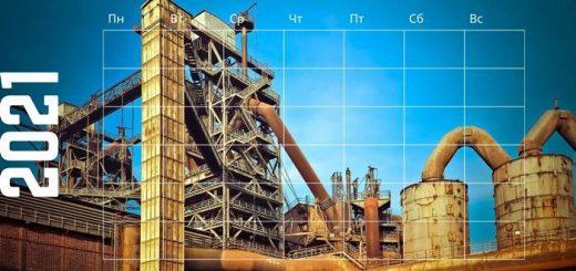 Производственный календарь 2021