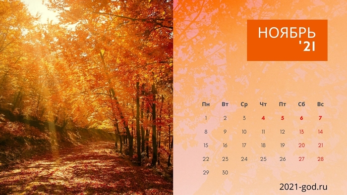Календарь на ноябрь 2021 с праздниками и выходными