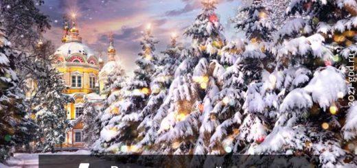 Рождественский сочельник 6 января
