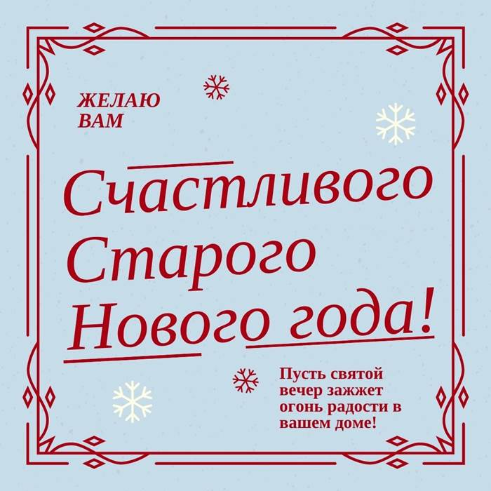 Счастливого Старого Нового года