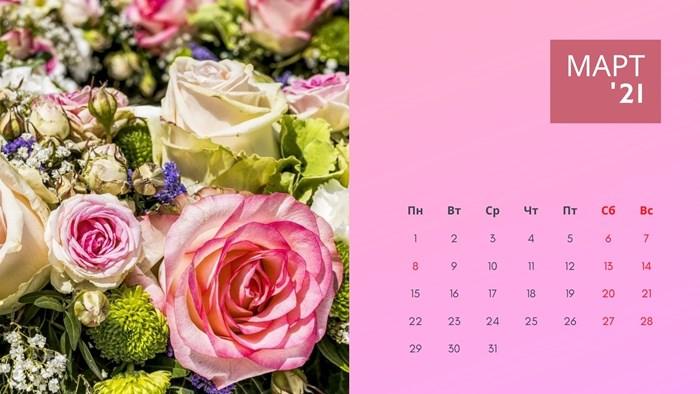 Календарь на март 2021 года с праздниками и выходными
