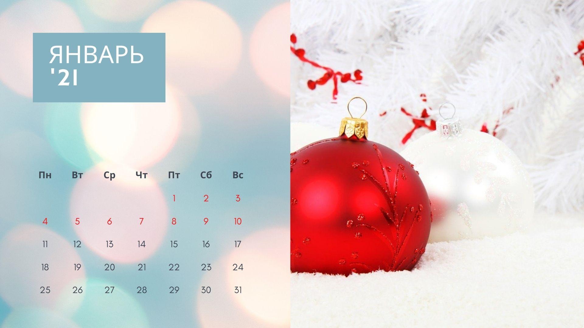 Календарь на январь 2021 года с праздниками и выходными