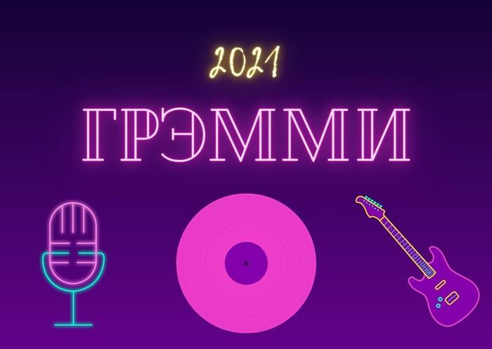 Грэмми 2021