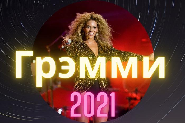 Грэмми 2021 Бейонсе