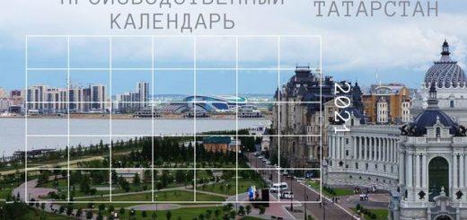Производственный календарь Татарстана
