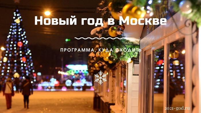 Новый год в Москве программа, куда сходить