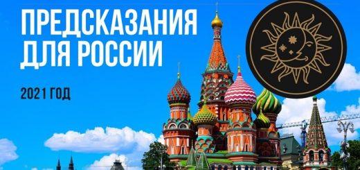 Предсказания для России 2021 год