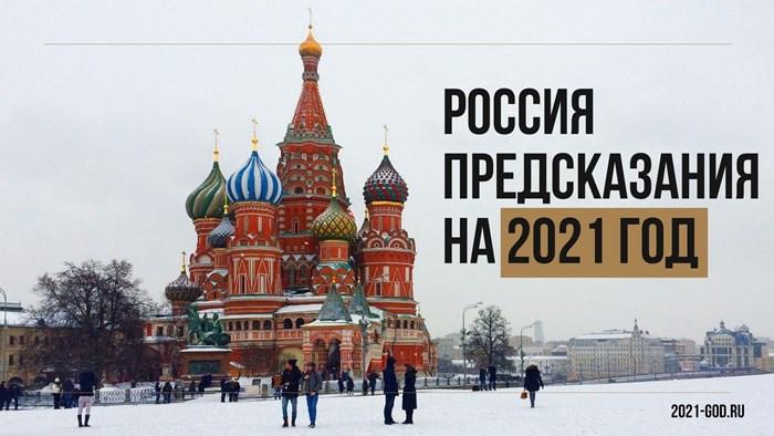 Россия предсказания на 2021 год