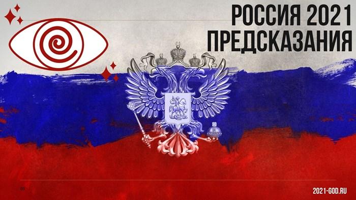 Россия 2021 предсказания