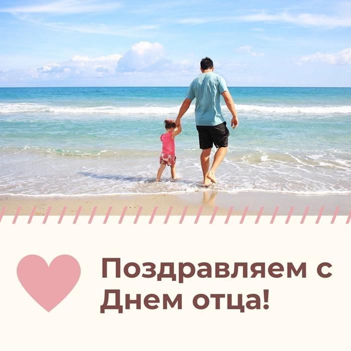 Поздравляем с Днём отца!