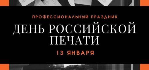 День российской печати 13 января