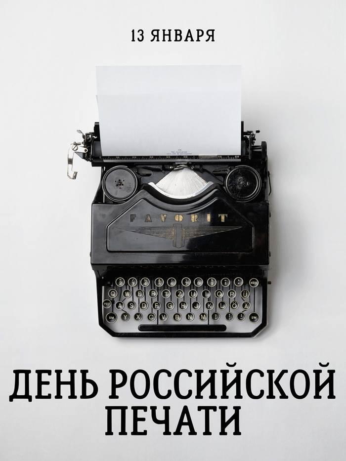 День российской печати праздник