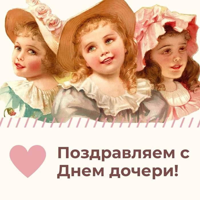 Поздравляем с Днём дочери!