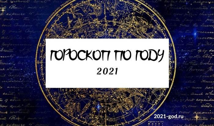 Гороскоп по году 2021
