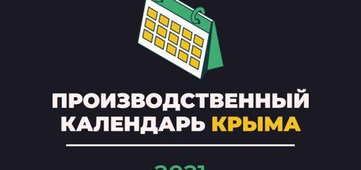 Производственный календарь Крыма 2021
