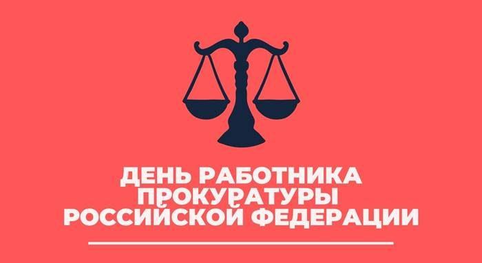 День работника прокуратуры Российской Федерации картинка
