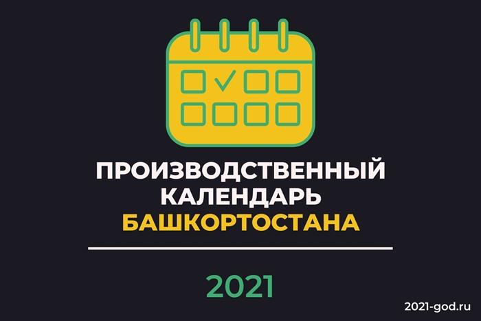 Производственный календарь Башкортостана на 2021 год
