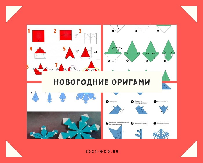 Новогодние оригами