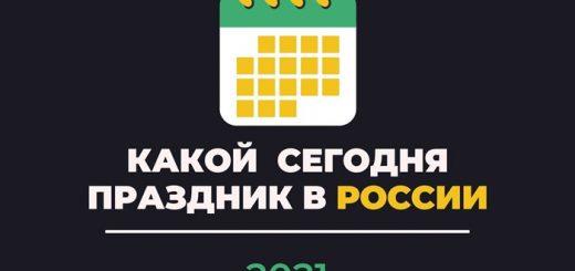 Какой сегодня праздник в России 2021