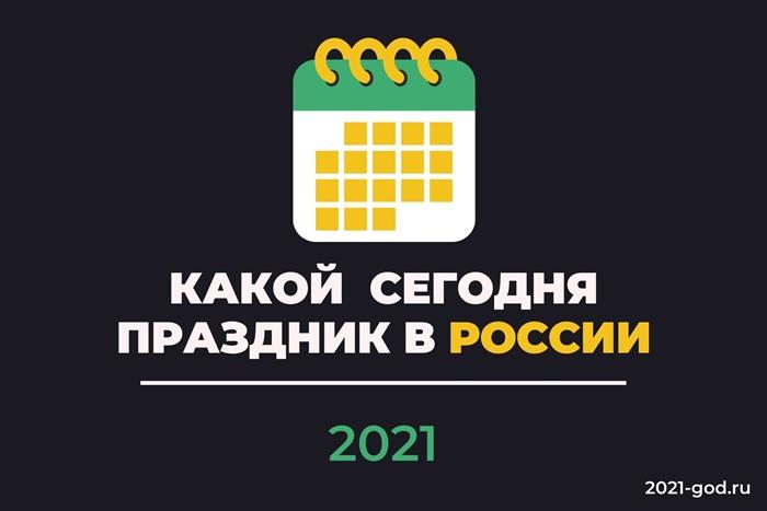 Какой сегодня праздник в России