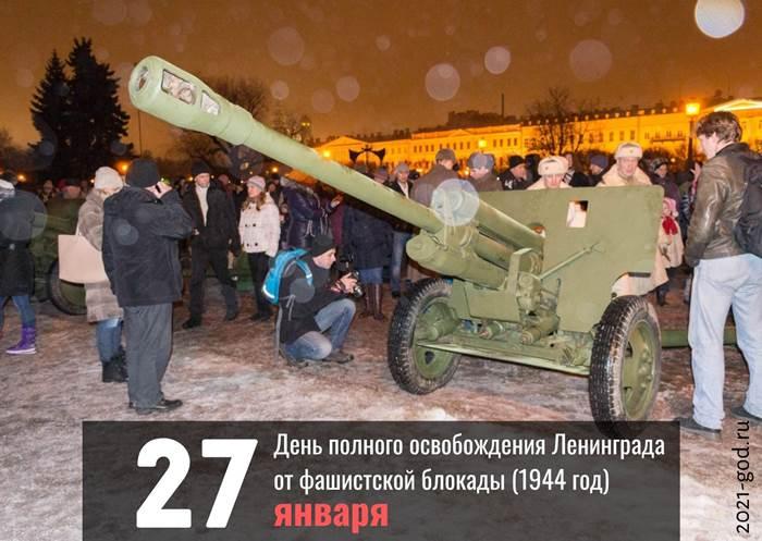 День полного освобождения Ленинграда от фашистской блокады 27 января