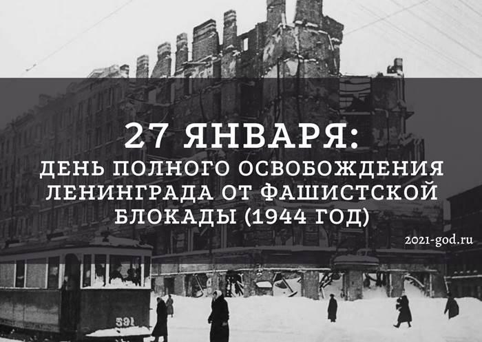 День полного освобождения Ленинграда от фашистской блокады картинка