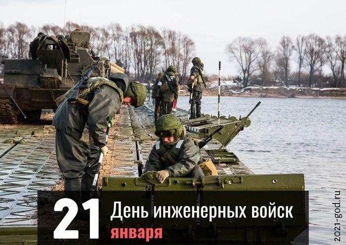 День инженерных войск картинка