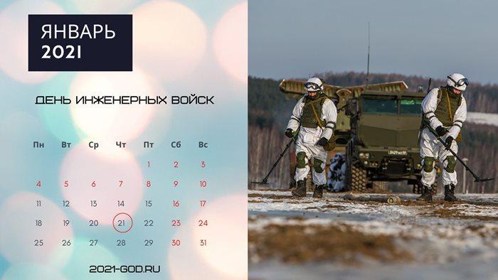 День инженерных войск в 2021 году календарь