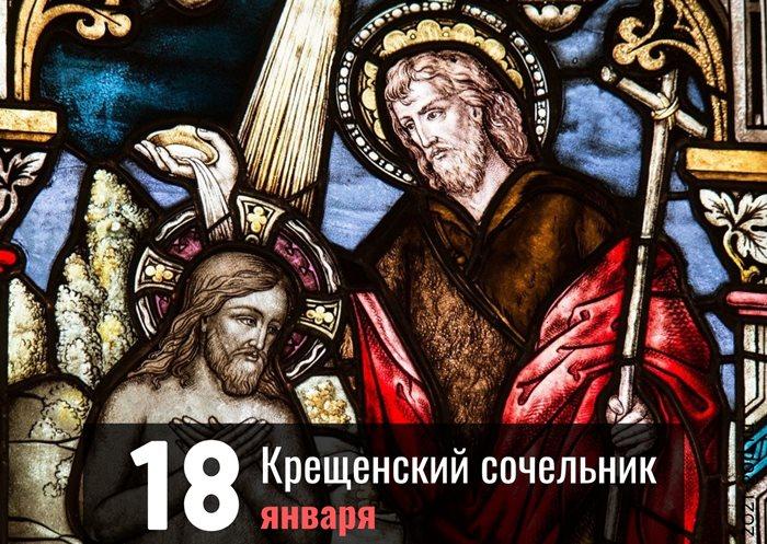 Крещенский сочельник 18 января