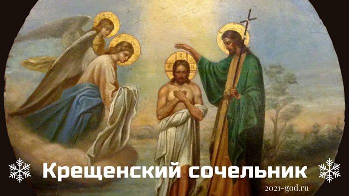Крещенский сочельник картинка