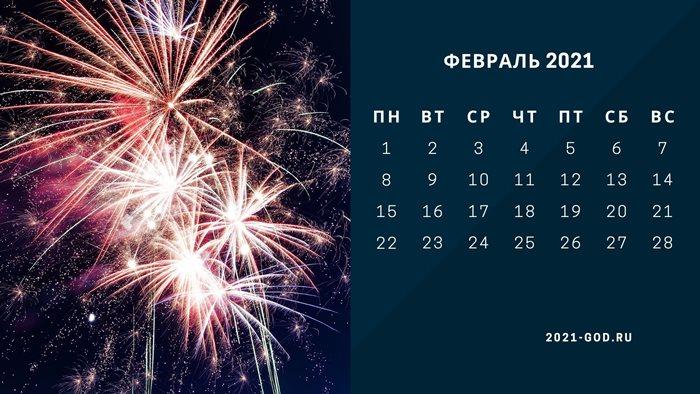 Календарь на февраль 2021
