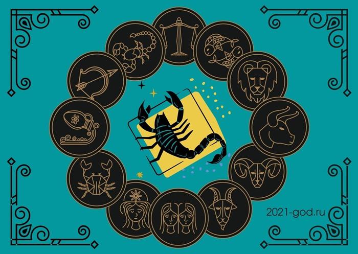 Точный гороскоп на сегодня - Скорпион