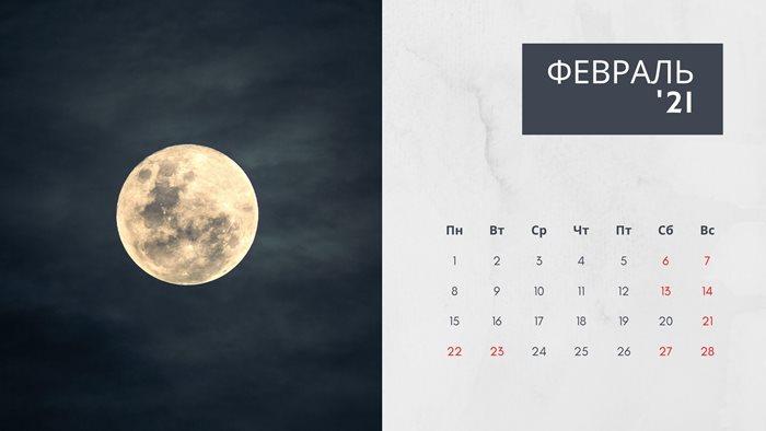 Календарь на февраль 2021 года