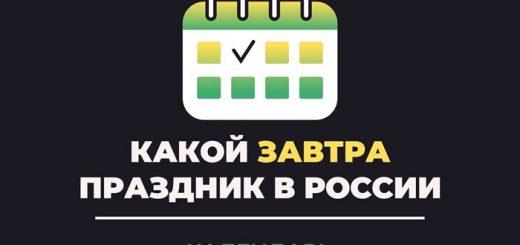 Какой завтра праздник в России календарь