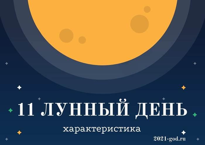 11 лунный день характеристика