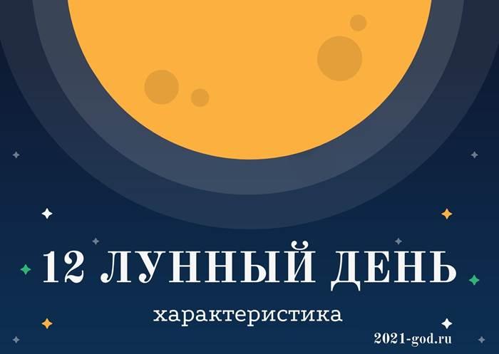 12 лунный день характеристика