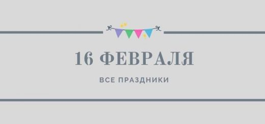 Все праздники 16 февраля
